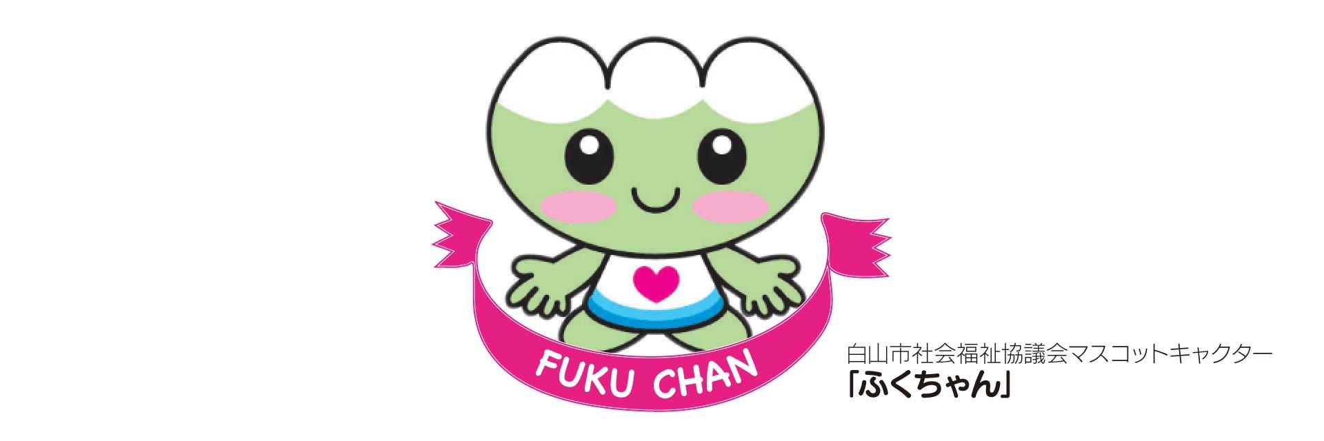 http://hakusanshi-syakyo.jp/wp-content/uploads/2019/05/topimg_fuku.jpgふくちゃんについて