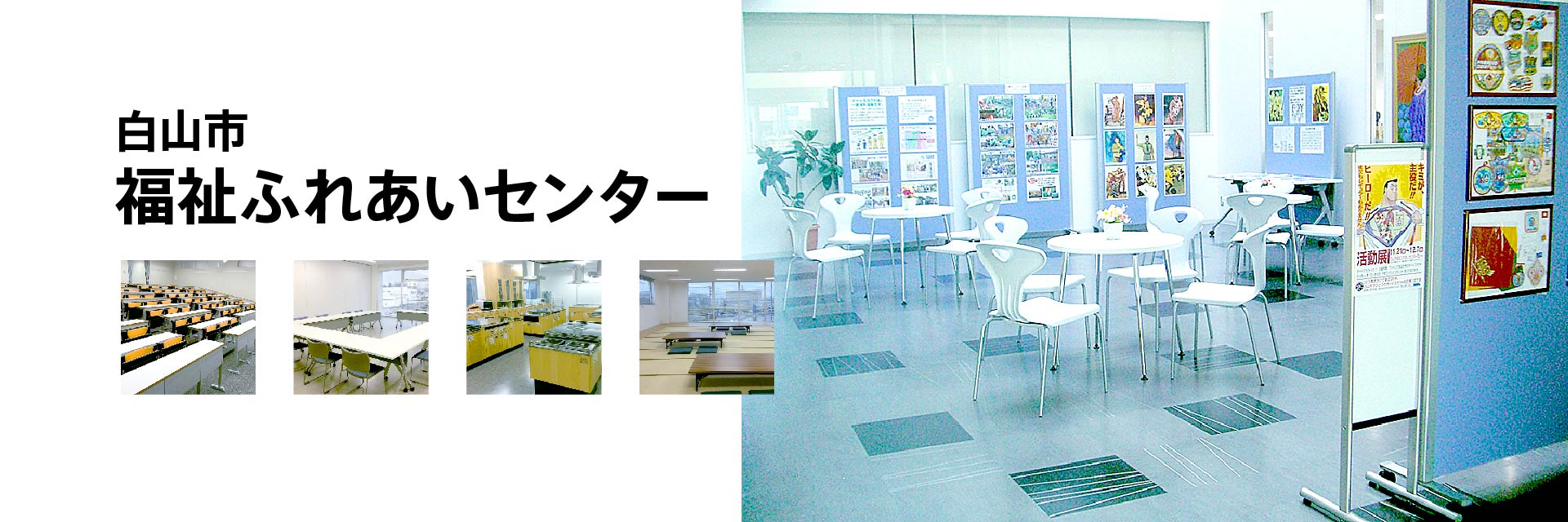 http://hakusanshi-syakyo.jp/wp-content/uploads/2019/05/topimg_fureai.jpg白山市福祉ふれあいセンター