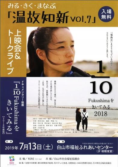 ドキュメンタリー映画 『1/10Fukushimaをきいてみる2018』上映会開催のお知らせ