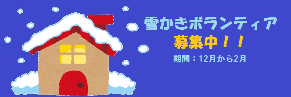 http://hakusanshi-syakyo.jp/wp-content/uploads/2019/11/snow_house.jpg2019年度雪かきボランティア募集中!