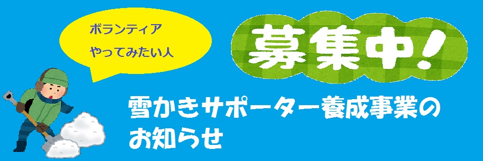 http://hakusanshi-syakyo.jp/wp-content/uploads/2019/11/text_bosyuchu.jpg雪かきサポーター養成事業のお知らせ