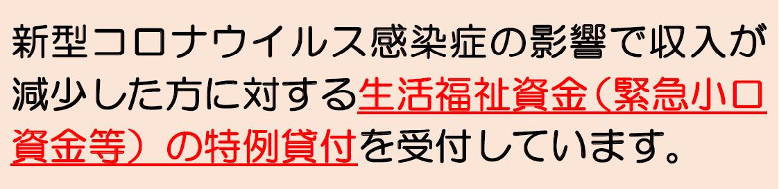 http://hakusanshi-syakyo.jp/wp-content/uploads/2020/03/52a060b06a245009c631b57f0cd125fa.png【お知らせ】新型コロナウイルス感染症に係る生活福祉資金(緊急小口資金等)特例貸付の臨時相談窓口を開設します