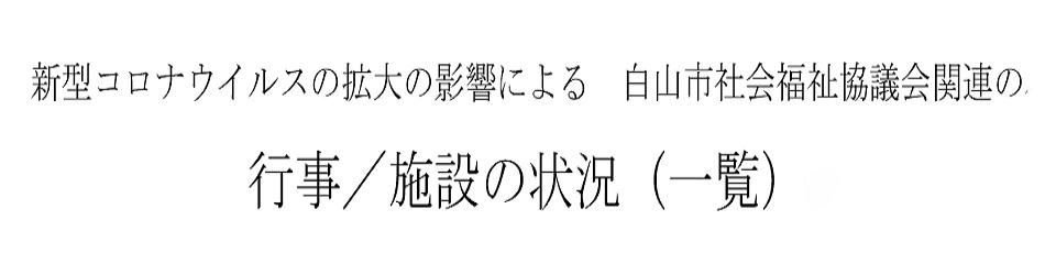 http://hakusanshi-syakyo.jp/wp-content/uploads/2020/04/ichiran.jpg白山市社会福祉協議会関連の行事、施設の状況(一覧)