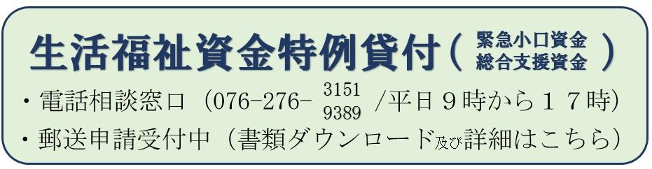 http://hakusanshi-syakyo.jp/wp-content/uploads/2020/05/sikin_ban.jpg新型コロナウイルスの影響により収入が減少した方へ