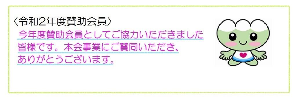 http://hakusanshi-syakyo.jp/wp-content/uploads/2020/08/0a9bb0931ee6df44341b0db1d13be1ec.jpg会員募集