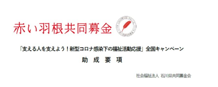 赤い羽根「支える人を支えよう!新型コロナ感染下の福祉活動応援」全国キャンペーン 第1回公募について