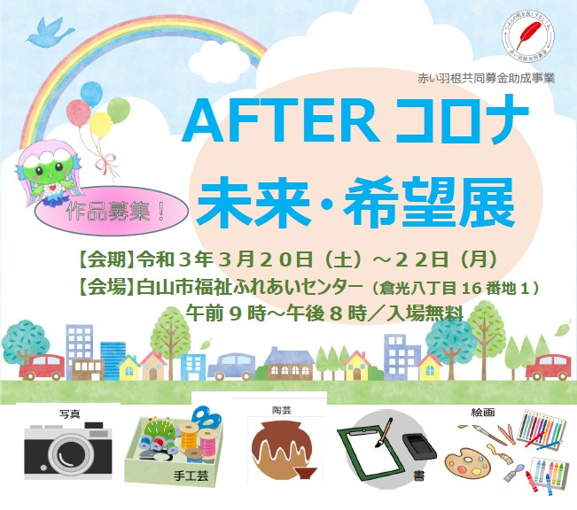 Afterコロナ 未来・希望展開催について