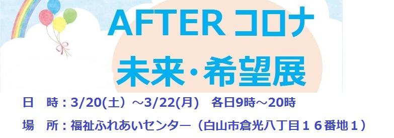 http://hakusanshi-syakyo.jp/wp-content/uploads/2021/02/after_ban-1.jpgAfterコロナ 未来・希望展開催について